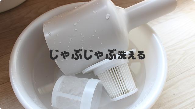 XJC-Y010-フィルター水洗い