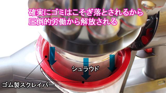 ダイソンV8 ゴム製スクレイパー