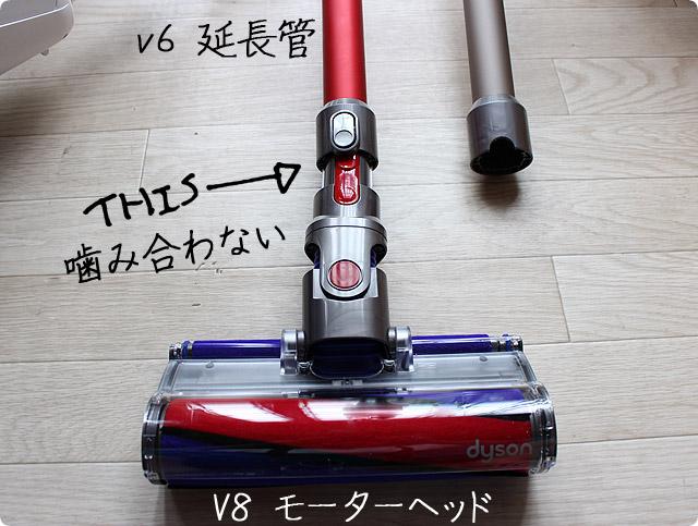 ダイソンの「V8シリーズ」に「V6シリーズ」のモーターヘッドは装着できるのか検証してみた。