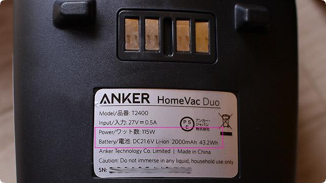 HomeVac Duoのバッテリー仕様(電圧と容量)