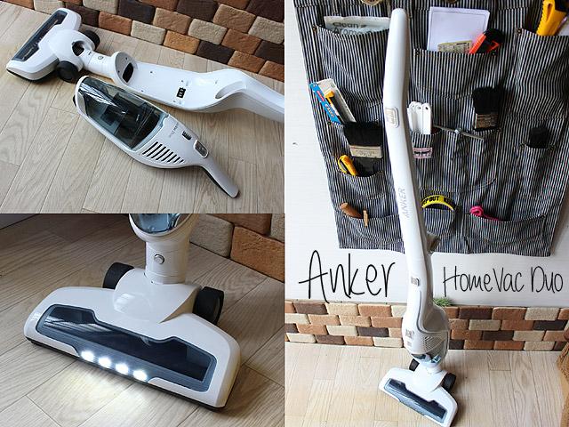 Anker-HomeVac Duo-レビュー(使用感想)