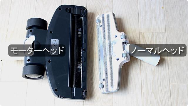 HomeVac Duoのモーターヘッド