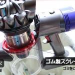 V8 新ゴミ捨て機構