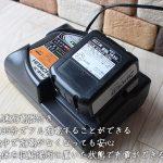 R14DSAL-充電器