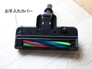 VC-CL1200-お手入れカバー