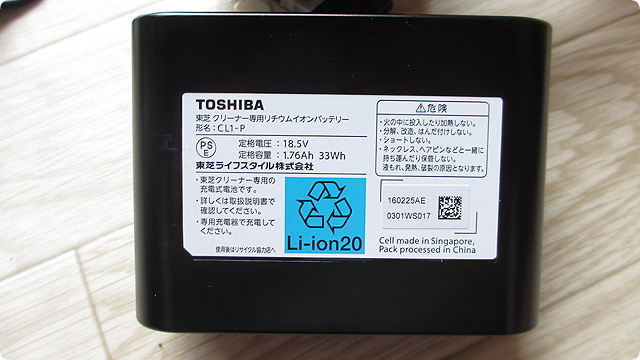 東芝コードレスクリーナーのバッテリー CL1-P