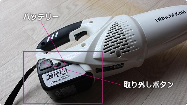 R14DSAL-バッテリー