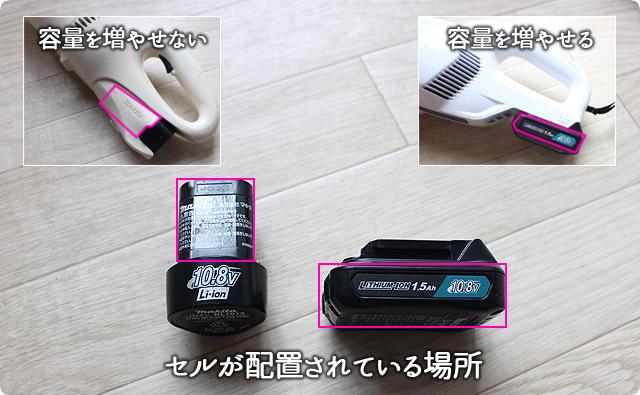 スライド式リチウムイオン電池