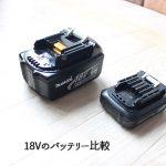 18Vバッテリーと大きさ比較