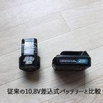従来の10.8Vバッテリーと大きさ比較
