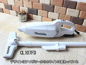 マキタ-CL107FDのデザイン