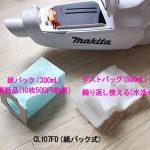 CL107FD 紙パック+ダストバッグ