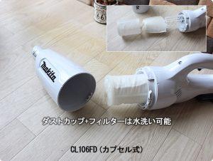 CL106FD カプセル式