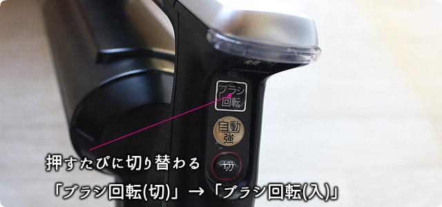 MC-BU500J-回転ブラシ停止ボタン