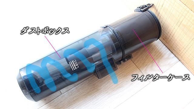 iT(MC-BU500J)のダストボックス