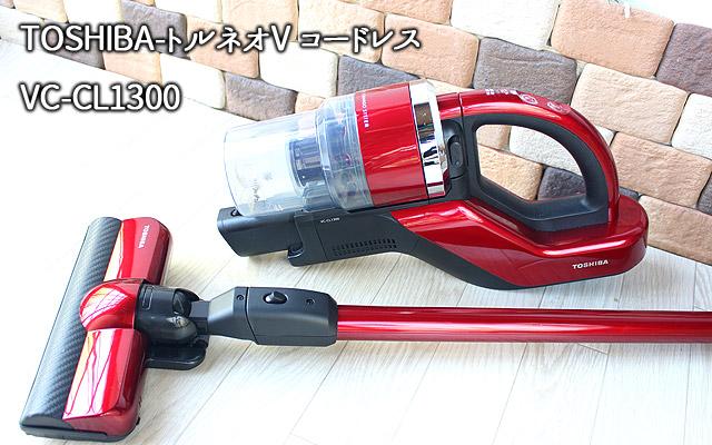 VC-CL1300 レビュー