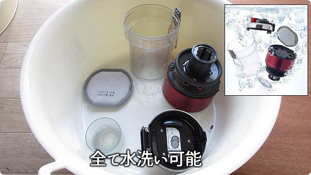 VC-CL1300 水洗い