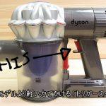 DC62 トリガースイッチ