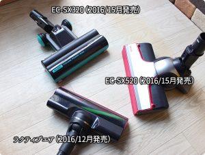 EC-SX320-EC-SX520-ヘッドのサイズ比較