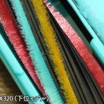 EC-SX320_ブラシの種類