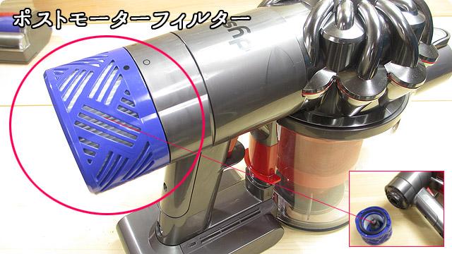ダイソンV6 ポストモーターフィルター