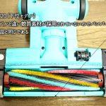 EC-SX320 バンパー