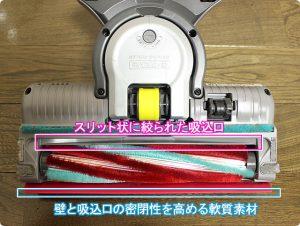 EC-SX520 吸込口