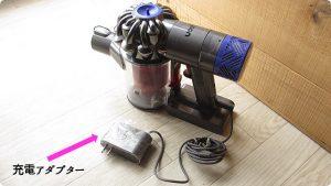 ダイソンV6 充電アダプター
