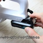 CL107FDSHW-電池の取外し方
