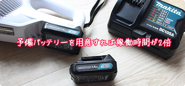 CL107FDSHWの充電器(DC10SA)