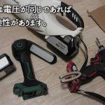 日立工機のバッテリーの互換について(R18DSAL)