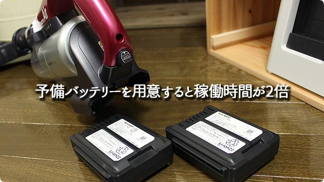 ラクティブエア バッテリー交換方法