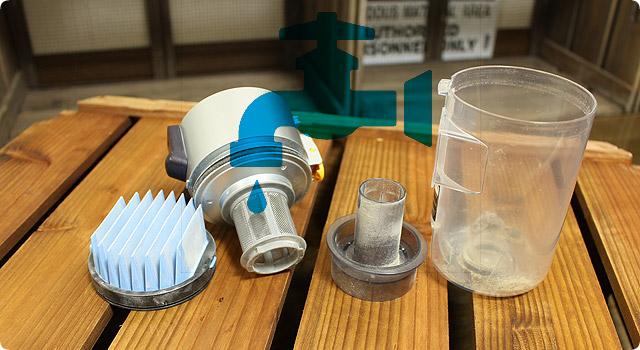 ラクティブエア フィルターとダストカップ 水洗い