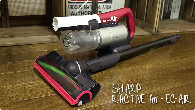 「RACTIVE Air(ラクティブ エア)」<EC-A1R> 口コミレビュー