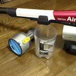 RACTIVE Air(ラクティブ エア) EC-A1R-ダストカップ