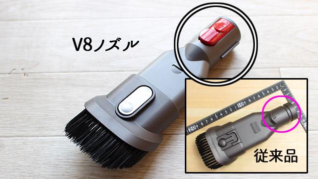 V6とV8ノズル 互換性