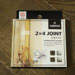 LABRICO 2×4ジョイント