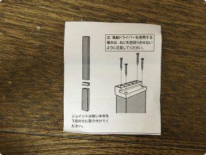 LABRICO 2×4ジョイント 説明書