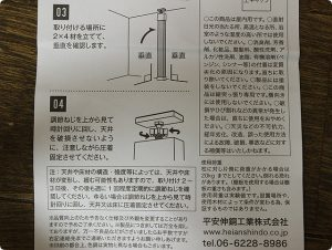 LABRICO DIY 2×4アジャスター オフホワイト DXO-1 説明書