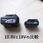 10.8Vバッテリー