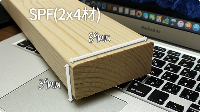 SPF(2×4材)