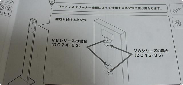 ダイソン 壁掛けブラケットの固定方法