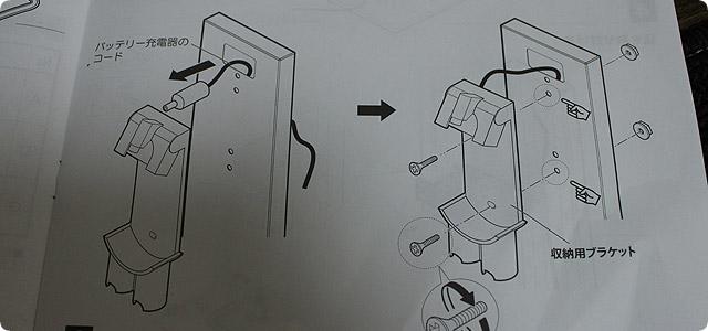壁掛けブラケットの固定方法