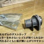 eufy-HomeVac-ダストカップ