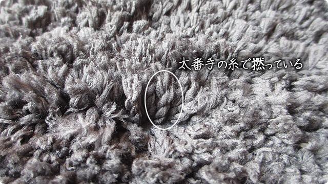 カーペット(絨毯)シャギー太