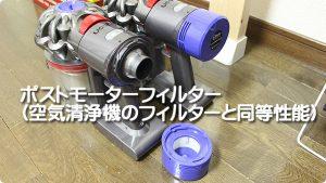 ダイソン V7 ポストモーターフィルター