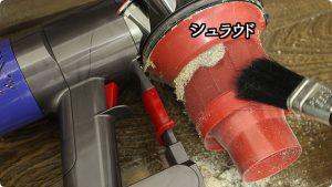 ダイソン V6 ゴミの詰まり