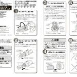 日立工機用 コードレスクリーナー 布フィルターセット(説明書)