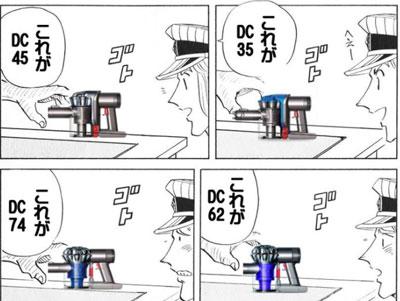 ダイソン コードレス違い