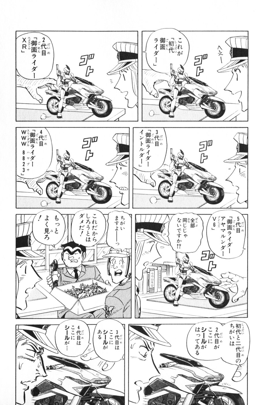 元ネタ(両津 こち亀)全部同じじゃないですかクソコラグランプリ